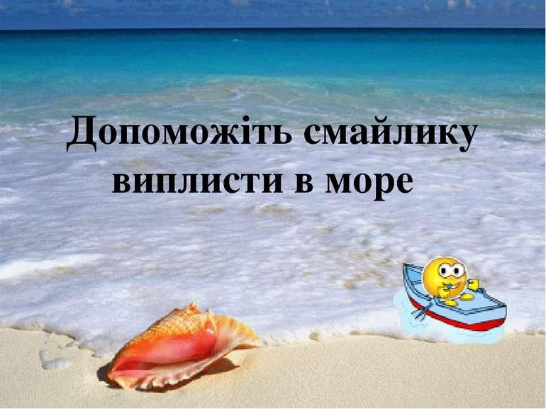 Допоможіть смайлику виплисти в море