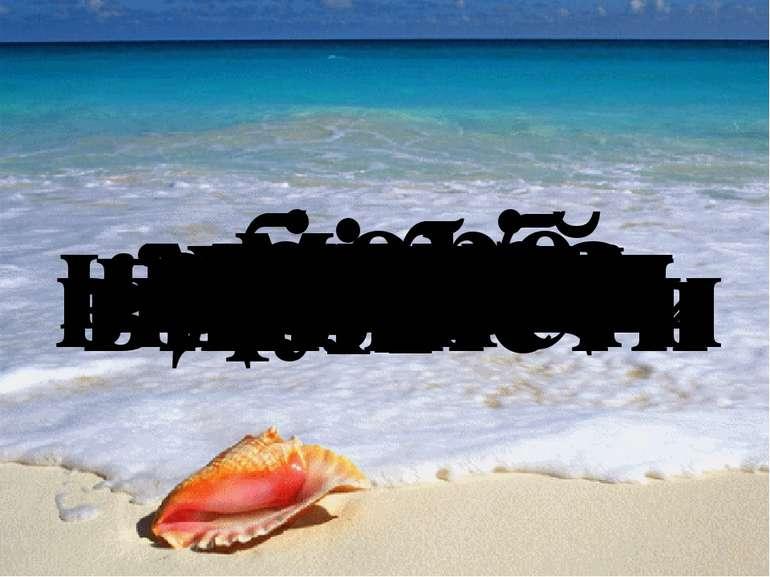 море моряк літо літній берег човен корабель медуза мушля краб плавати плавець...