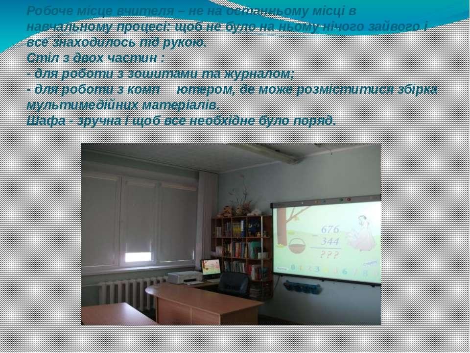 Робоче місце вчителя – не на останньому місці в навчальному процесі: щоб не б...
