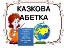 КАЗКОВА АБЕТКА Підготувала вчитель початкових класів БСШ №12 Маліновська М.А.