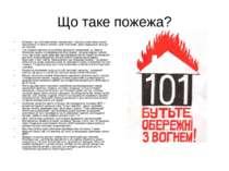 Що таке пожежа? Пожежа – це особлива битва, тактика якої – наступ на вогненну...