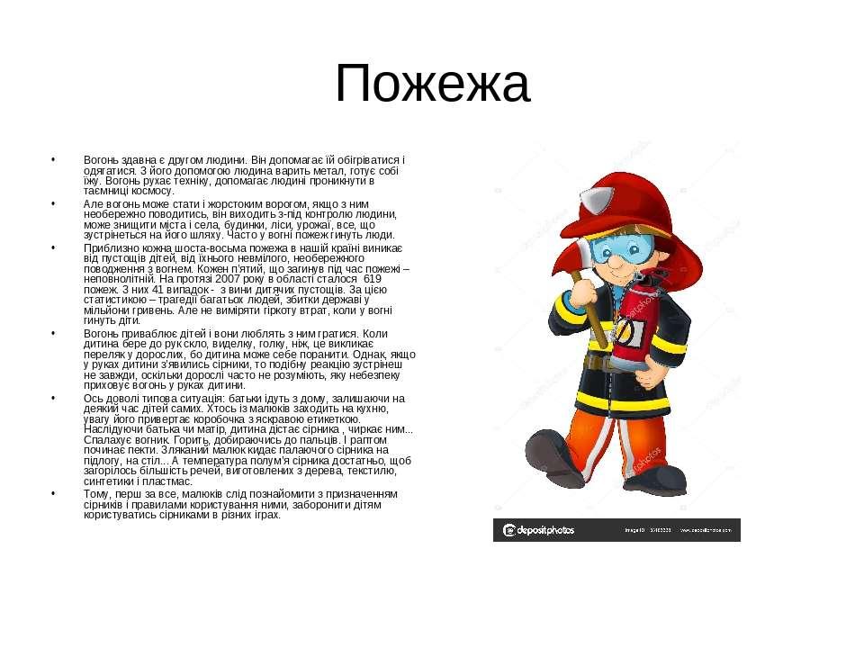 Пожежа Вогонь здавна є другом людини. Він допомагає їй обігріватися і одягати...