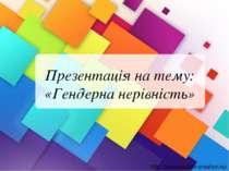 Презентація на тему: «Гендерна нерівність» http://presentation-creation.ru/