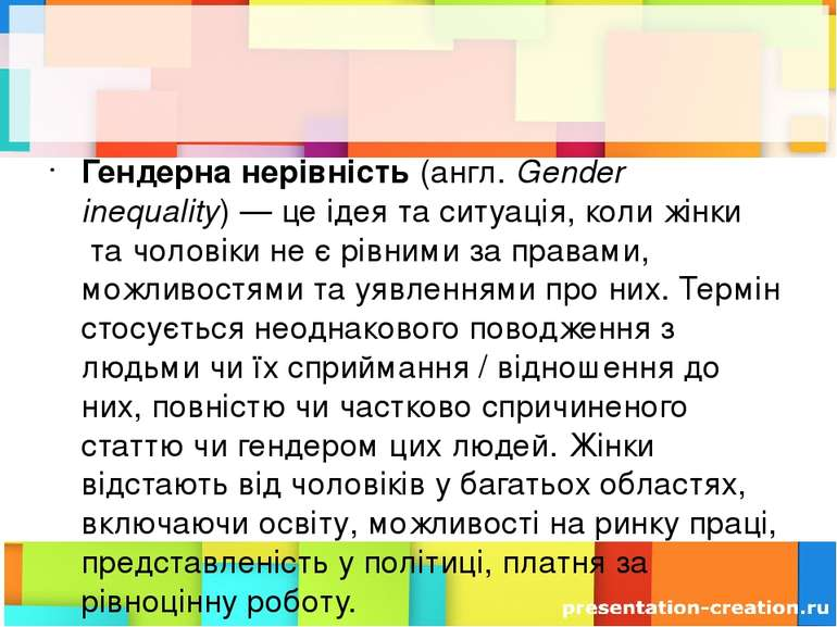 Гендерна нерівність(англ.Gender inequality)— це ідея та ситуація, колижін...
