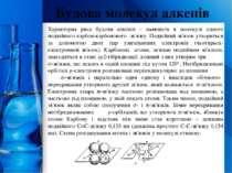 Будова молекул алкенів Характерна риса будови алкенів – наявність в молекулі ...
