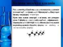 Будова молекул алканів ProPowerPoint.Ru
