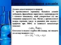 Способи добування алканів Ni t ProPowerPoint.Ru
