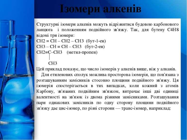 Ізомери алкенів Структурні ізомери алкенів можуть відрізнятися будовою карбон...