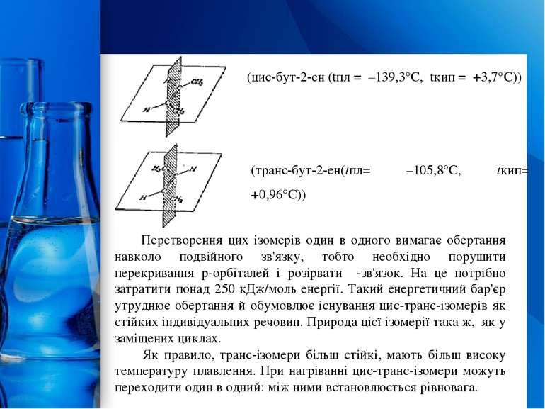 (цис-бут-2-ен (tпл = –139,3°С, tкип = +3,7°С)) (транс-бут-2-ен(tпл= –105,8°С,...