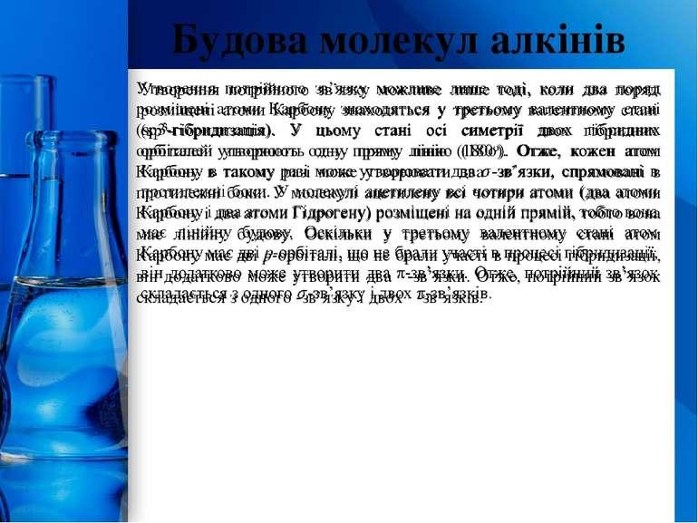 Будова молекул алкінів ProPowerPoint.Ru