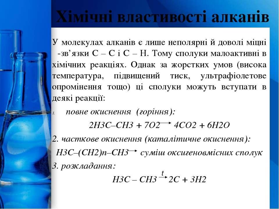 У молекулах алканів є лише неполярні й доволі міцні σ-зв'язки C – C і C – H. ...