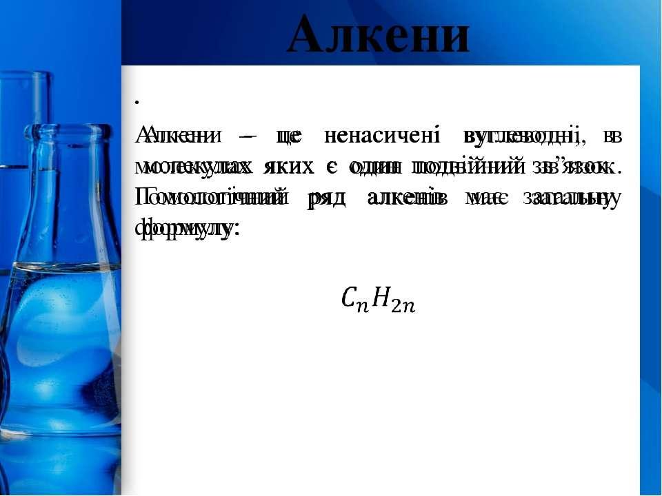 Алкени ProPowerPoint.Ru