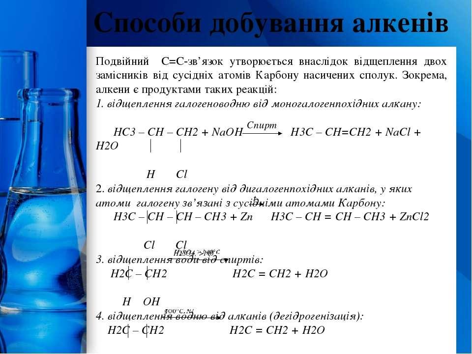 Способи добування алкенів Подвійний C=C-зв'язок утворюється внаслідок відщепл...