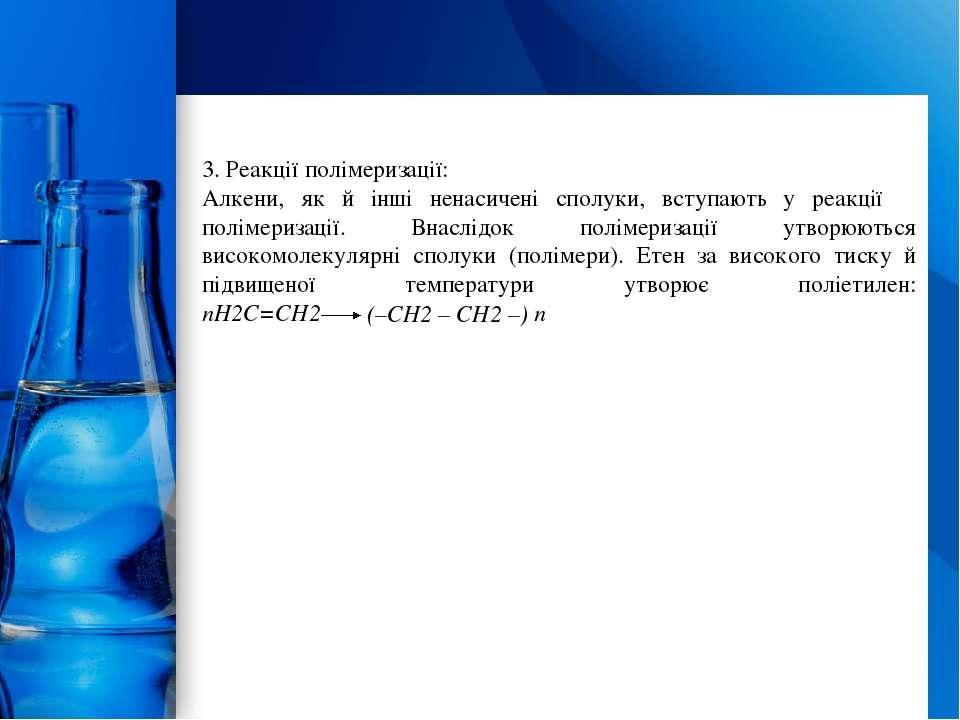 3. Реакції полімеризації: Алкени, як й інші ненасичені сполуки, вступають у р...