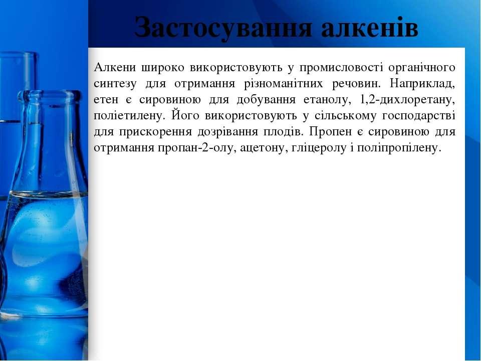 Застосування алкенів Алкени широко використовують у промисловості органічного...