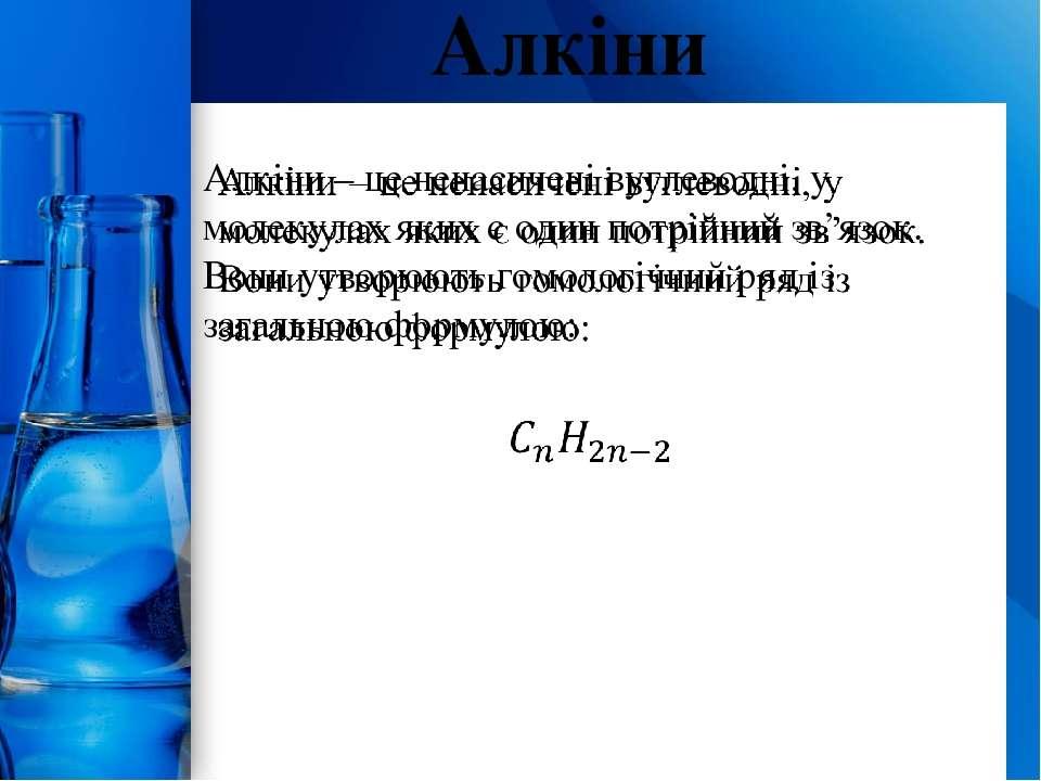 Алкіни ProPowerPoint.Ru