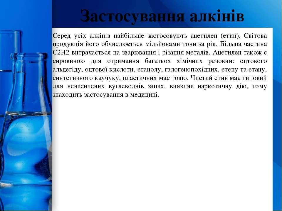 Застосування алкінів Серед усіх алкінів найбільше застосовують ацетилен (етин...
