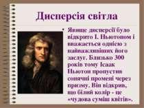Явище дисперсії було відкрито І. Ньютоном і вважається однією з найважливіших...