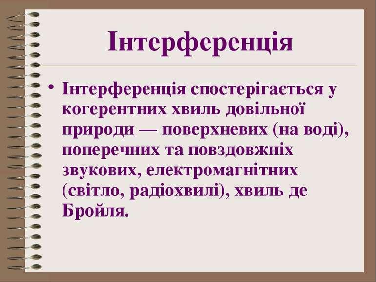 Інтерференція спостерігається у когерентних хвиль довільної природи — поверхн...