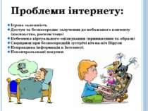 Проблеми інтернету: Ігрова залежність Доступ та безпосереднє залучення до неб...