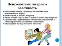 Психологічна інтернет-залежність Очікування сеансу Інтернету Збільшення часу ...
