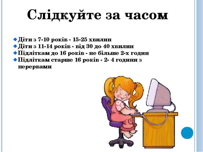 Слідкуйте за часом Діти з 7-10 років - 15-25 хвилин Діти з 11-14 років - від ...