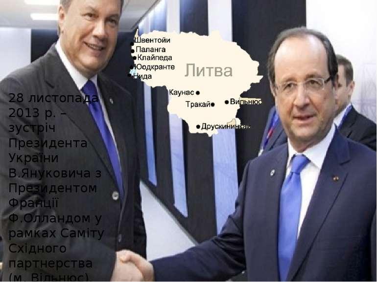 28 листопада 2013 р. – зустріч Президента України В.Януковича з Президентом Ф...