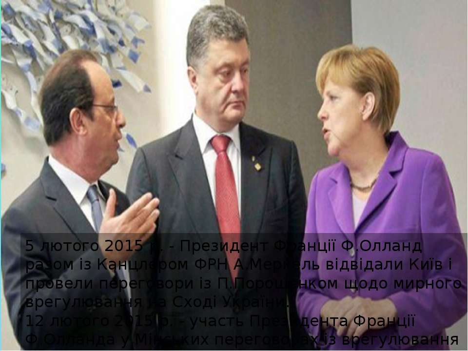 5 лютого 2015 р. - Президент Франції Ф.Олланд разом із Канцлером ФРН А.Меркел...