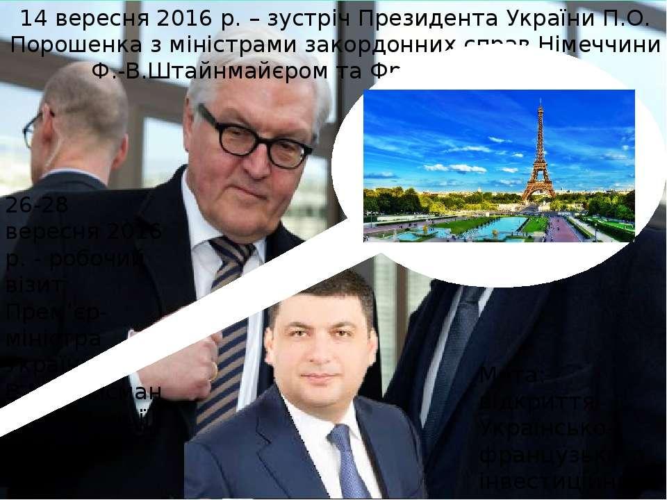 14 вересня 2016 р. – зустріч Президента України П.О. Порошенка з міністрами з...