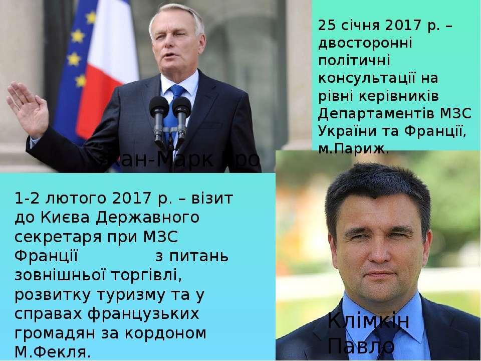 25 січня 2017 р. – двосторонні політичні консультації на рівні керівників Деп...