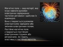 Магнітне поле — вид матерії, яка існує навколо рухомих електрично заряджених ...