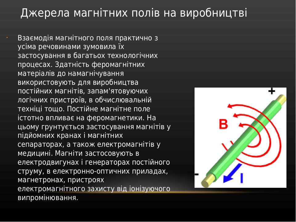 Джерела магнітних полів на виробництві Взаємодія магнітного поля практично з ...