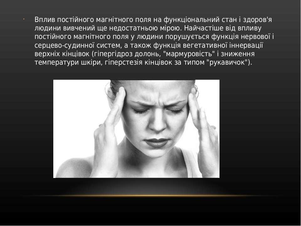 Вплив постійного магнітного поля на функціональний стан і здоров'я людини вив...