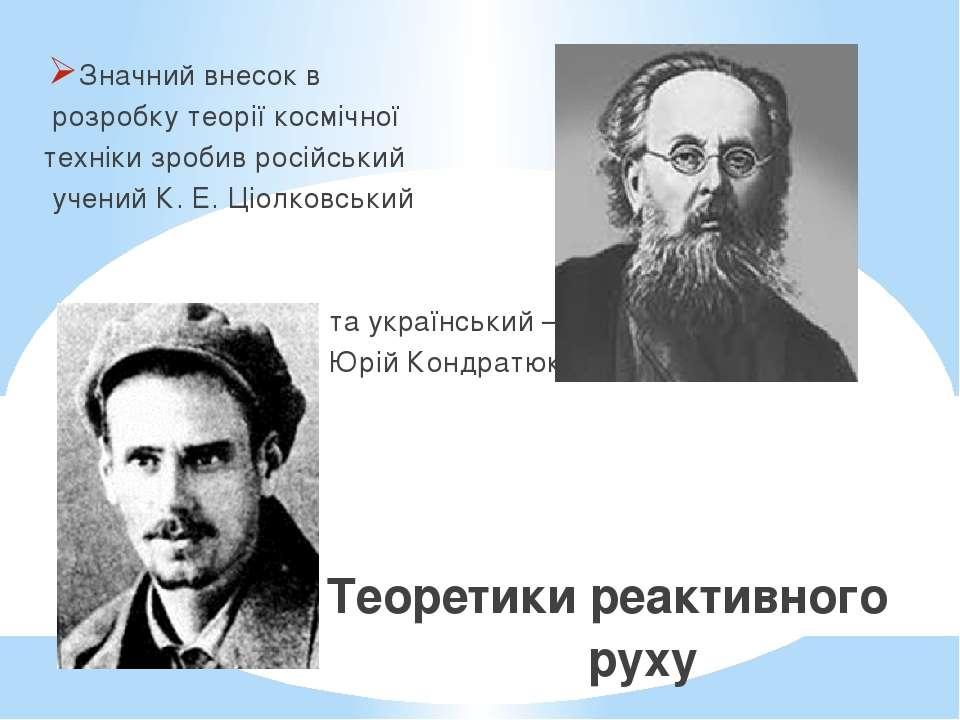 Значний внесок в розробку теорії космічної техніки зробив російський учений К...