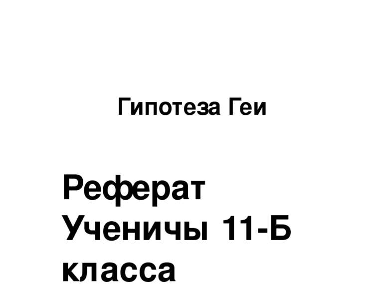 Гипотеза Геи Реферат Ученичы 11-Б класса Пацеры Елены