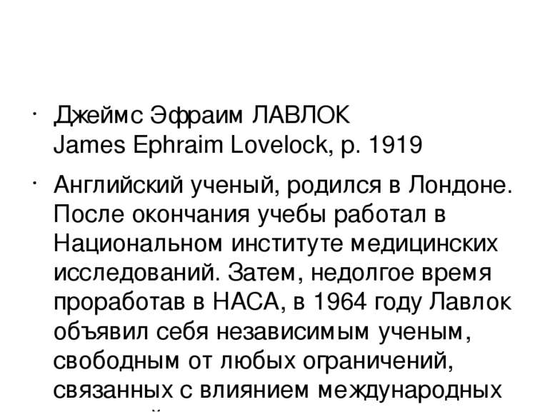 Джеймс Эфраим ЛАВЛОК James Ephraim Lovelock,р. 1919 Английский ученый, родил...