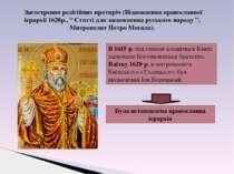 """Загострення релігійних протиріч (Відновлення православної ієрархії 1620р., """" ..."""