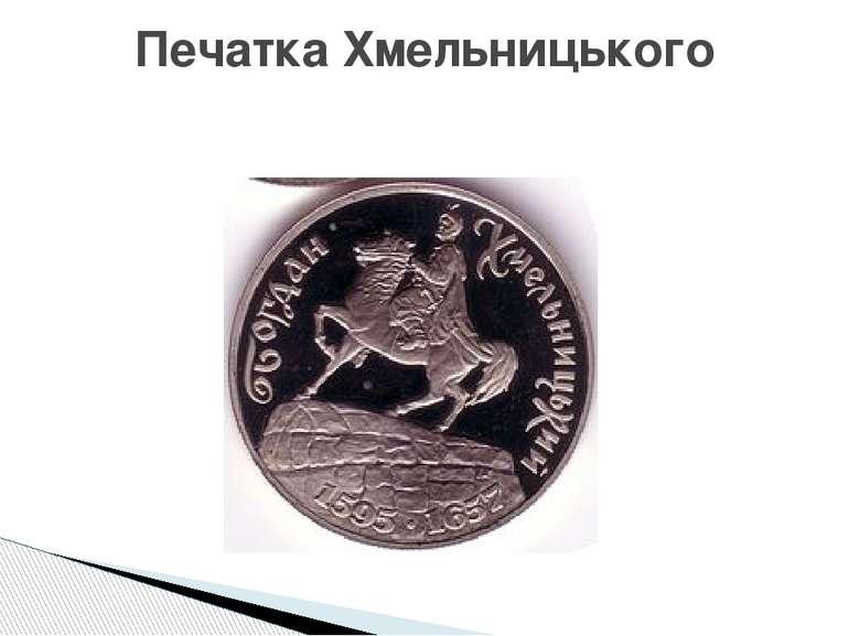 Печатка Хмельницького
