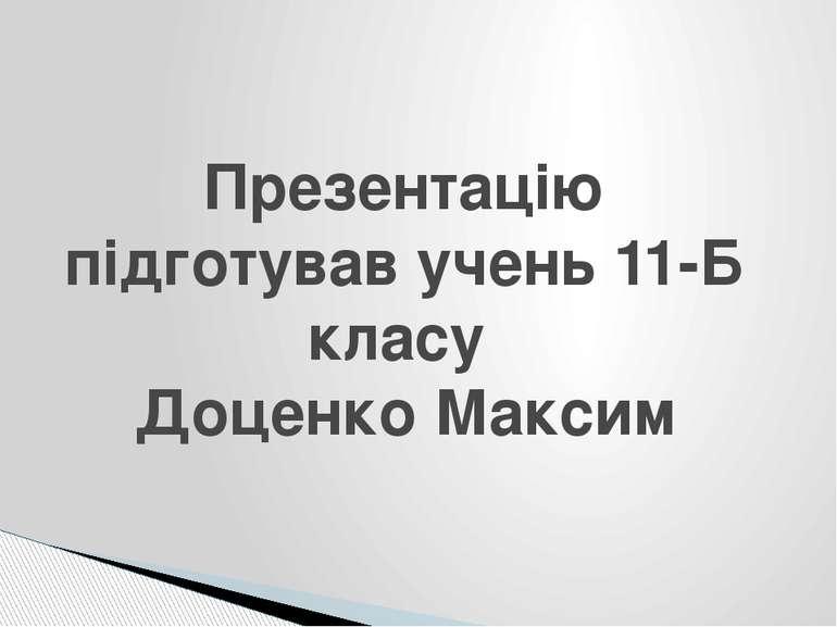Презентацію підготував учень 11-Б класу Доценко Максим