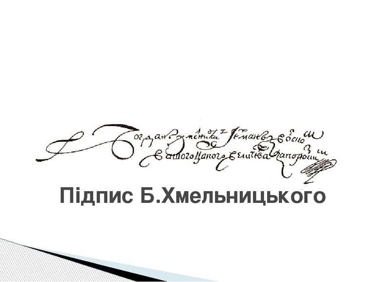 Підпис Б.Хмельницького