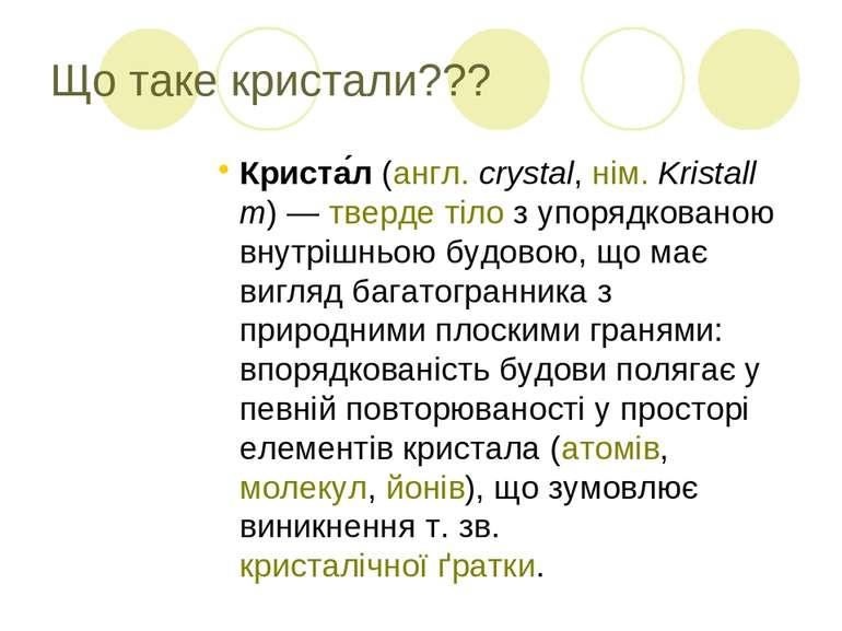 Що таке кристали??? Криста л(англ.crystal,нім.Kristall m)—тверде тілоз...