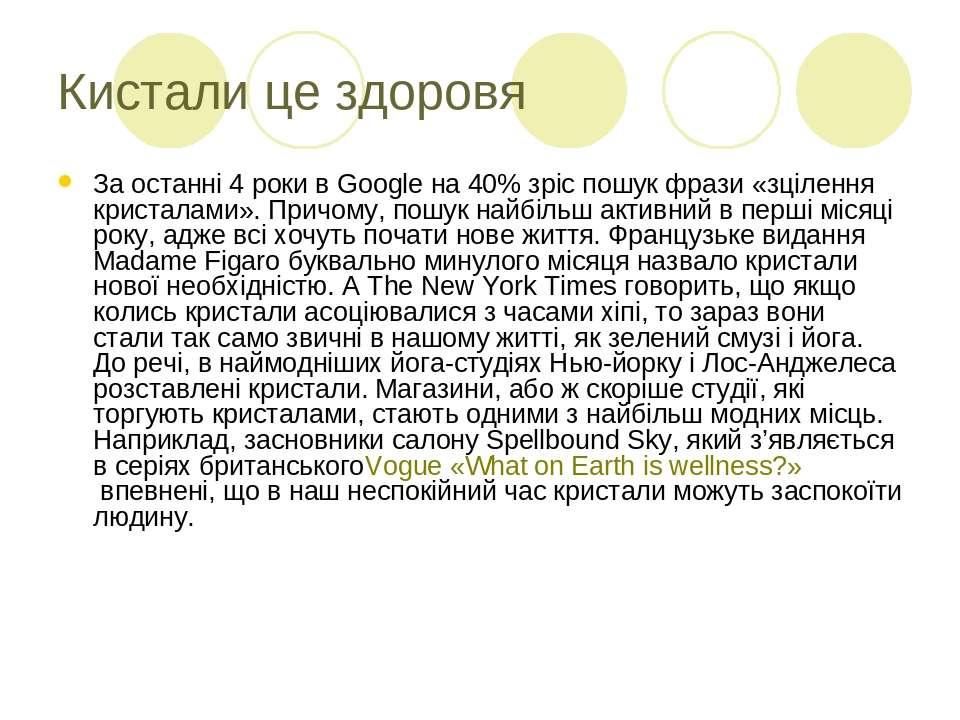 Кистали це здоровя За останні 4 роки в Google на 40% зріс пошук фрази «зцілен...