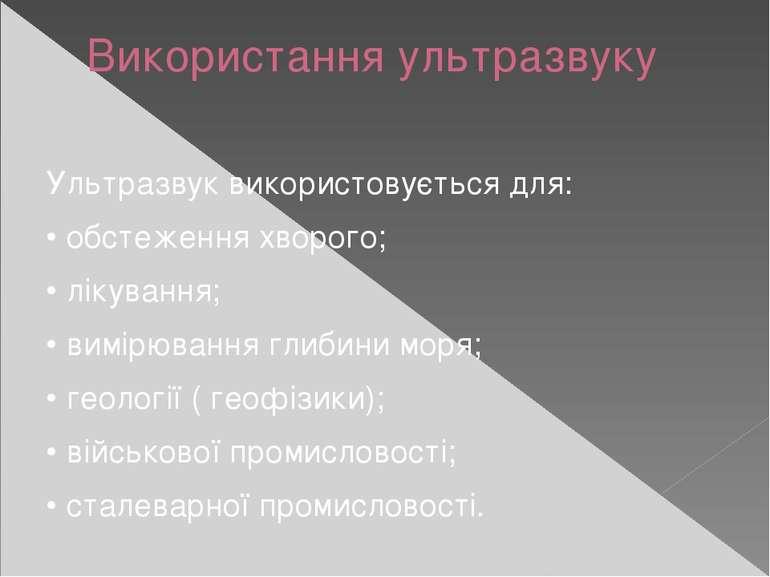 Використання ультразвуку Ультразвук використовується для: • обстеження хворог...