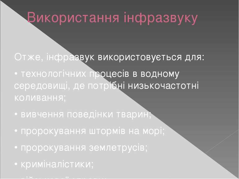 Використання інфразвуку Отже, інфразвук використовується для: • технологічних...
