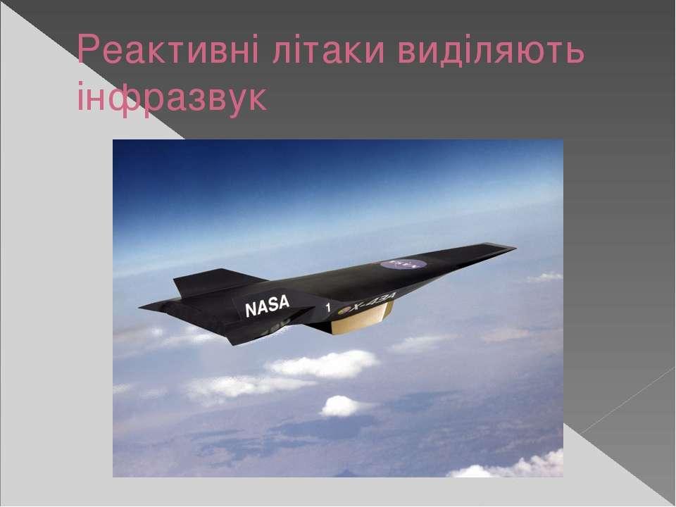 Реактивні літаки виділяють інфразвук