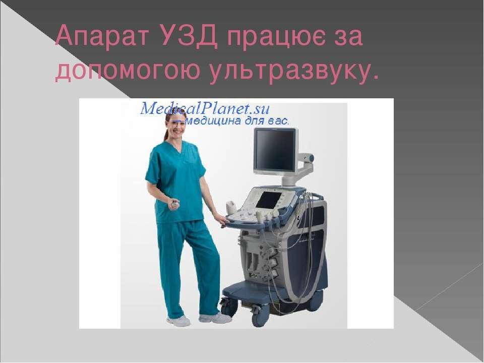 Апарат УЗД працює за допомогою ультразвуку.