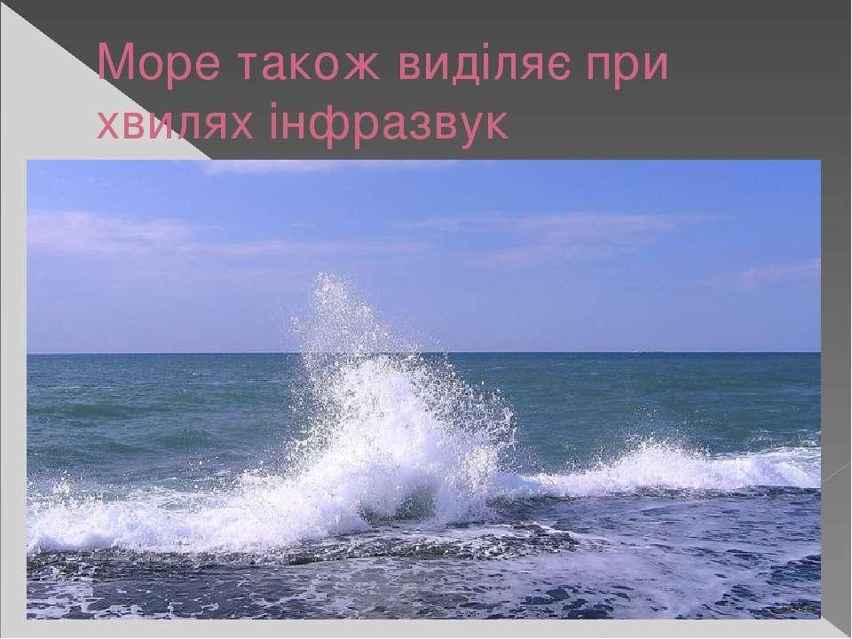 Море також виділяє при хвилях інфразвук