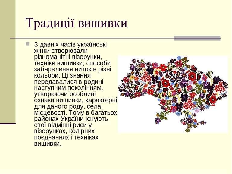 Традиції вишивки З давніх часів українські жінки створювали різноманітні візе...