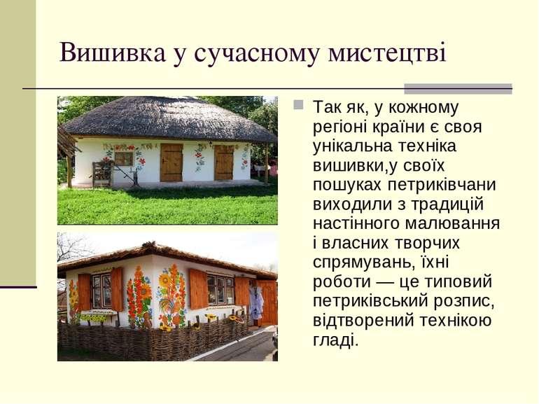 Вишивка у сучасному мистецтві Так як, у кожному регіоні країни є своя унікаль...