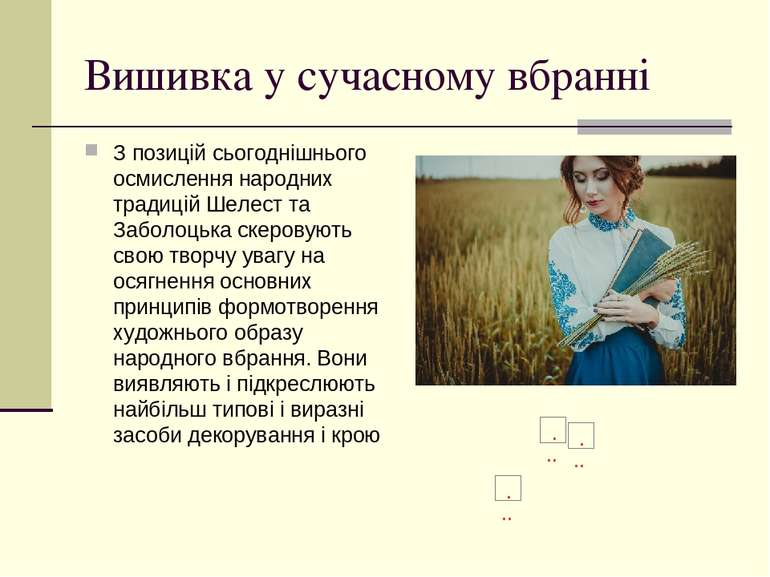 Вишивка у сучасному вбранні З позицій сьогоднішнього осмислення народних  трад. 7d9cd7b400534